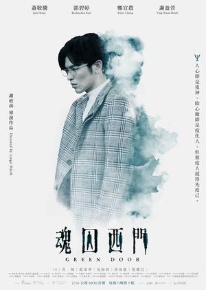 Green Door 2019 (Taiwan)
