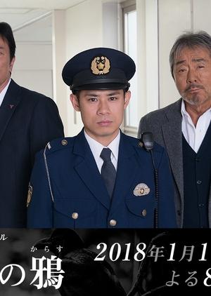 Hakujitsu no Karasu 2018 (Japan)
