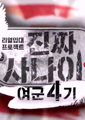 Real Men: Female Soldier Special - Season 4 2016 (South Korea)