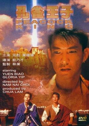 The Peacock King 1989 (Hong Kong)