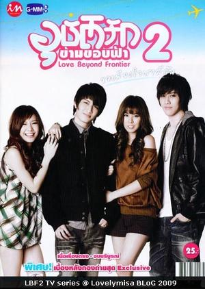 Ubatruk Karmkobfah 2 2009 (Thailand)