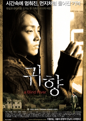A Blind River 2009 (South Korea)