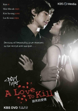 A Love To Kill 2005 (South Korea)