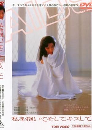 Hold Me and Kiss Me 1992 (Japan)