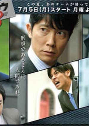 Honcho Azumi Season 3 2010 (Japan)