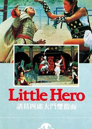 Little Hero 1978 (Taiwan)