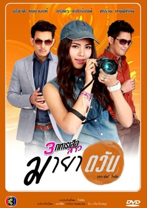 Maya Tawan 2013 (Thailand)