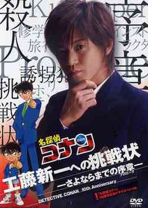 Meitantei Conan: Kudo Shinichi he no Chosenjo 2006 (Japan)