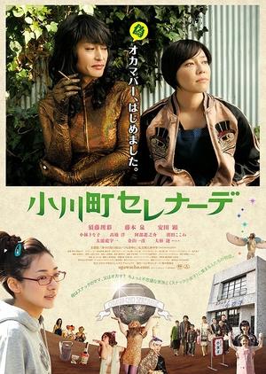 Ogawacho Serenade 2014 (Japan)