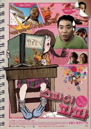 Spy Papa 2011 (South Korea)