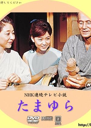 Tamayura 1965 (Japan)