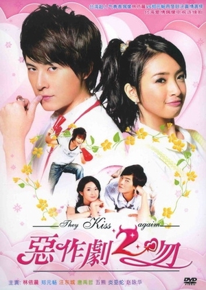 They Kiss Again 2007 (Taiwan)