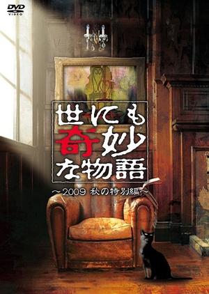 Yonimo Kimyona Monogatari: 2009 Fall Special 2009 (Japan)
