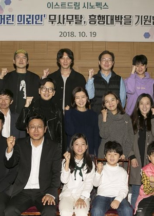 Young Clients 2019 (South Korea)
