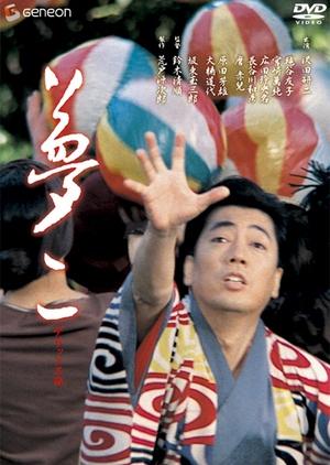 Yumeji 1991 (Japan)