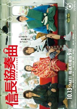 Nobunaga Concerto (Japan) 2014