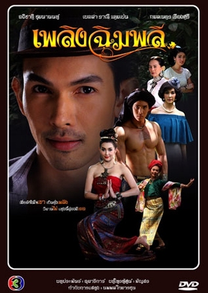 Plerng Chimplee (Thailand) 2014