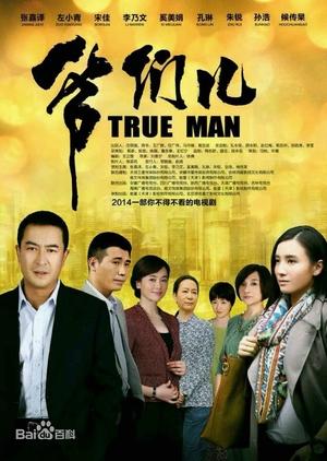 True Man (China) 2014