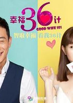 Good Wife 101 (China) 2014