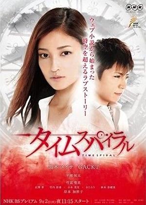 Time Spiral (Japan) 2014