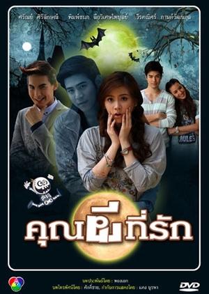 Khun Pee Tee Ruk (Thailand) 2014