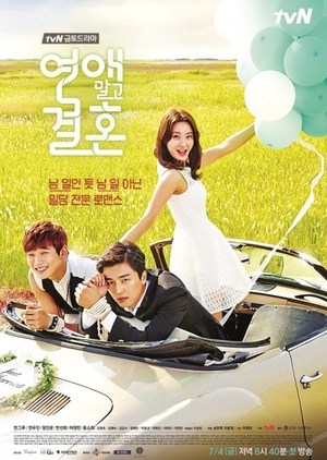 Marriage, Not Dating (South Korea) 2014