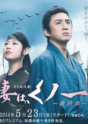 Tsuma wa Kunoichi - Saishusho (Japan) 2014