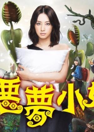 Akumu-Chan Special (Japan) 2014