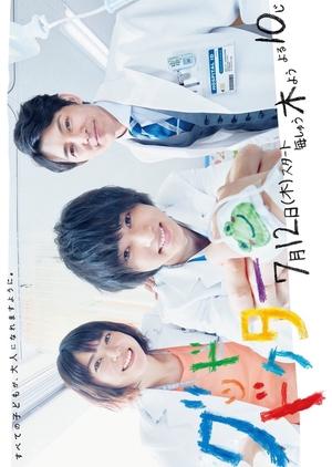 Good Doctor (Japan) 2018