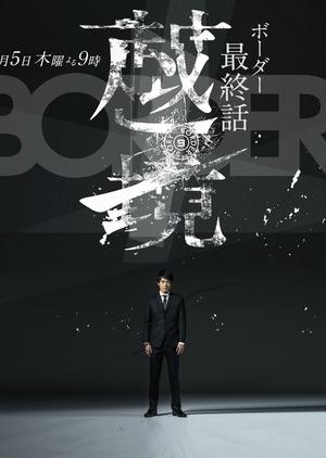 BORDER (Japan) 2014
