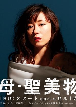 Seibo Kiyomi Monogatari (Japan) 2014