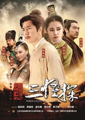 Three Unusual Detectives (China) 2014