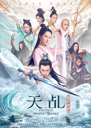 The Destiny of White Snake (China) 2018