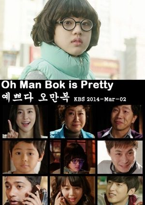 Drama Special Season 5: Oh Man Bok is Pretty (South Korea) 2014