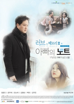 Love In Memory 2 - Father's Note (South Korea) 2014