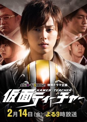 Kamen Teacher SP (Japan) 2014