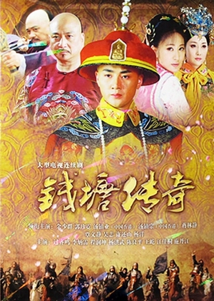 The Mystery of Emperor Qian Long (China) 2014