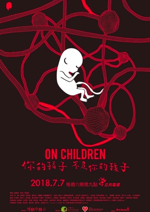 On Children (Taiwan) 2018