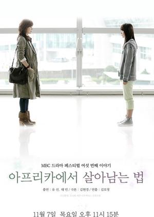 Drama Festival 2013: Surviving in Africa (South Korea) 2013