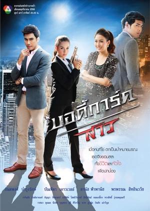 Bodyguard Sao (Thailand) 2013