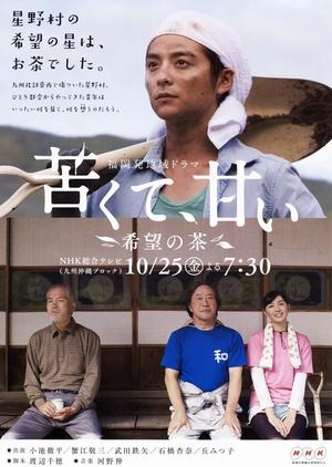 Nigakute Amai - Kibou no Cha (Japan) 2013