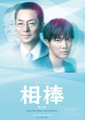 Aibou: Season 12 (Japan) 2013