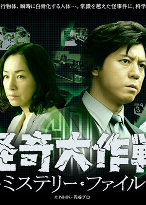 Kaiki Daisakusen: Mystery File (Japan) 2013