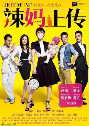 Hot Mom (China) 2013