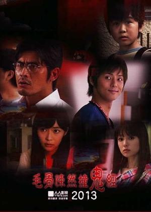 Honto ni Atta Kowai Hanashi: Summer Special 2013 (Japan) 2013
