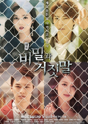 Secrets and Lies (South Korea) 2018