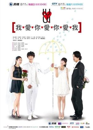 I Love U Love U Love I (Taiwan) 2013