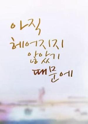 Because We Haven′t Broken Up Yet (South Korea) 2013