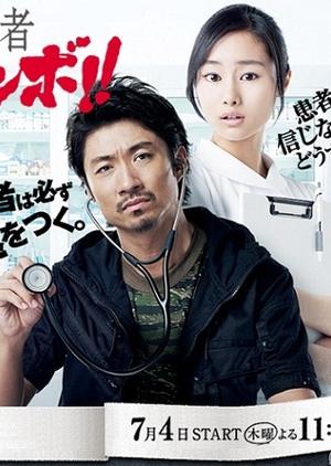 Machiisha Jumbo!! (Japan) 2013