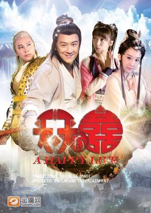 A Happy Life (China) 2013